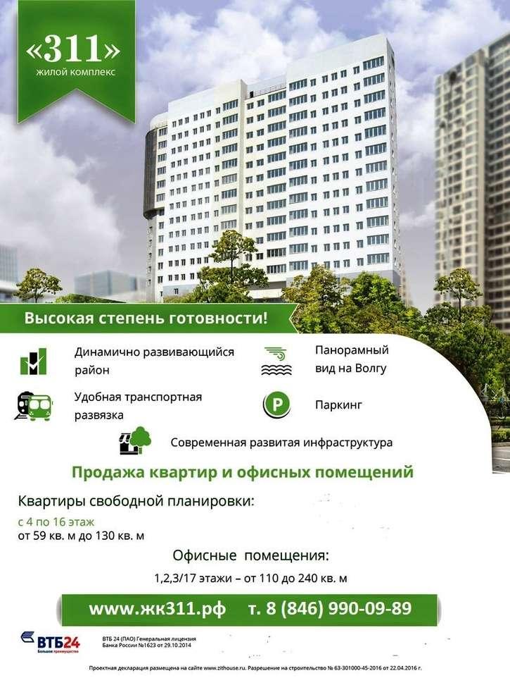 Продажа 1-комнатной квартиры, Самара, Ново-Садовая улица,  дом 311